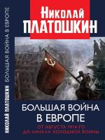 Платошкин Н.Н. Большая война в Европе: от августа 1914-го до начала Холодной войны