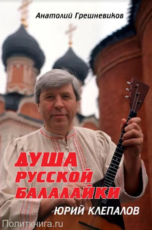 Грешневиков А.Н. Душа русской балалайки