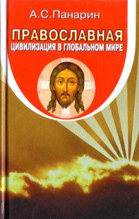 Панарин А.С. Православная цивилизация в глобальном мире