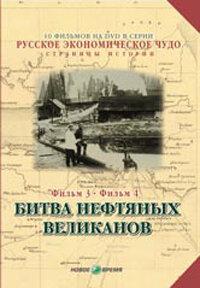 DVD. Елена Козенкова. Русское экономическое чудо. DVD2