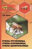 Юраш Н.И. Пчела-труженица, пчела-кормилица, пчела-целительница