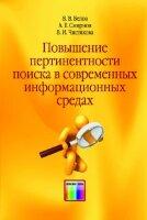 Белов В.В., Терехов А.А., Чистякова В.И. Повышение пертинентности поиска в современных информационных средах