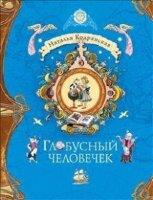 Кодрянская Н.В. Глобусный человечек