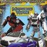 Машины-Роботы. Мировое турне: книжка-раскраска с наклейками