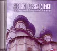 CD. Музыка русского неба. Русские традиционные колокольные звоны