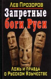 Прозоров Л.Р. Запретные (исконные) боги Руси: Ложь и правда о Русском Язычестве