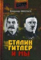 CD. Николаев В. Д.  Сталин, Гитлер и мы. Аудиокнига