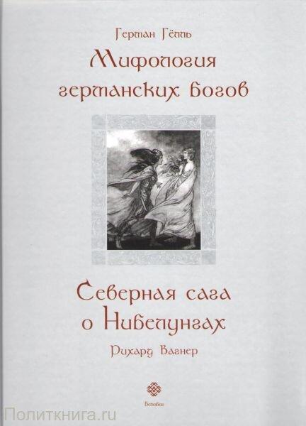 Гёлль Г., Вагнер Р. Мифология германских богов. Северная сага о Нибелунгах