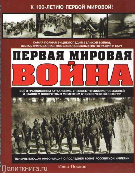 Песков И.В. Первая Мировая война. Самая полная энциклопедия