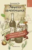 Еж В. Записки самогонщика: маленькие тайны приятных напитков