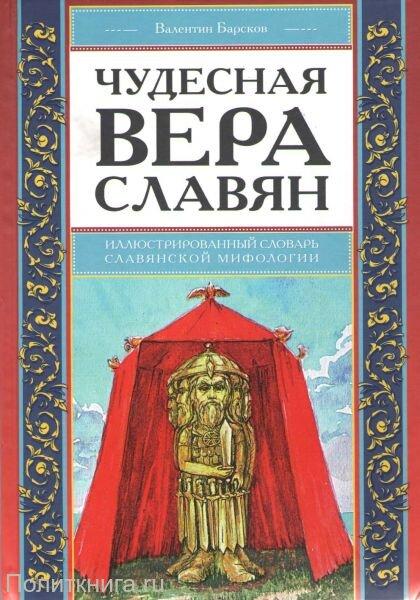 Барсков В. Чудесная вера славян. Иллюстрированный словарь славянской мифологии