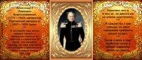 Кружка. Александр I