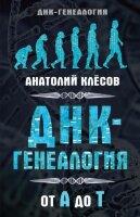 Клесов А.А.  ДНК-генеалогия от А до Т