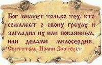 Кружка. Цитаты великих. Святитель Иоанн Златоуст. №3