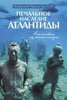 Внутренний Предиктор СССР. Печальное наследие Атлантиды. Кто погибнет под колесом истории