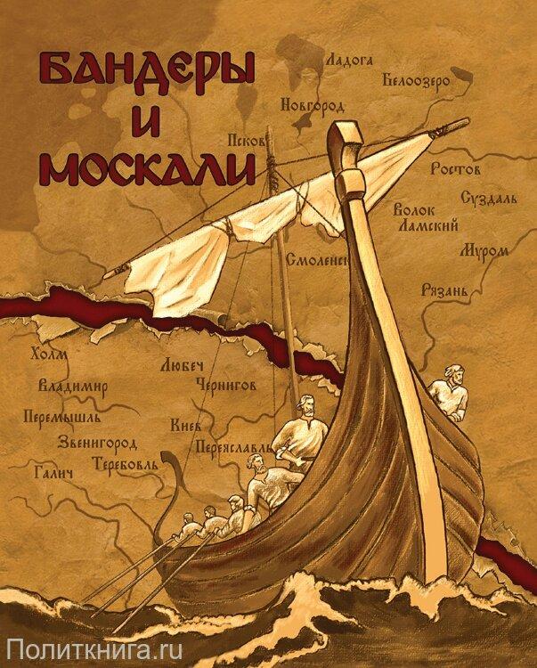 Яковенко Г.А. Бандеры и москали