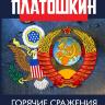 Платошкин Н.Н. Горячие сражения Холодной войны. Неизвестные страницы
