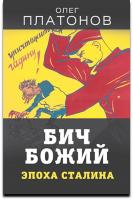 Платонов О.А. Бич божий. Эпоха Сталина