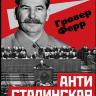 Ферр Г. Антисталинская подлость