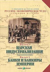 DVD. Елена Козенкова. Русское экономическое чудо. DVD3