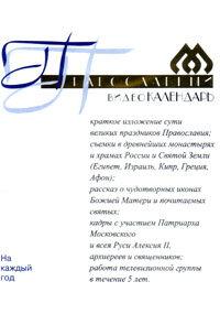 DVD. Елена Козенкова. Православный видеокалендарь на каждый год