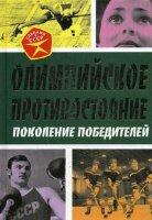 Замостьянов А.А. Олимпийское противостояние. Поколение победителей
