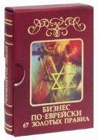 Абрамович М.Л. Бизнес по-еврейски: 67 золотых правил (твердый переплет)