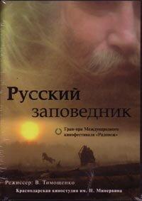 DVD. Русский заповедник