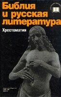 Библия и русская литература. Хрестоматия