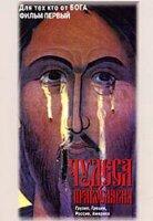 DVD. Для тех, кто от Бога: Чудеса православия