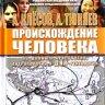 Клёсов А.А., Тюняев А.А. Происхождение человека (по данным археологии, антропологии и ДНК-генеалогии)
