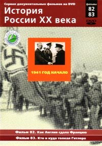 DVD. История России XX века. 82-83. 1941 год начало. Диск 1