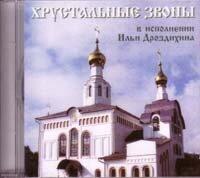 CD. Дроздихин И. Хрустальные звоны