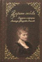 Романова А.Ф. Дарите Любовь