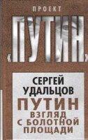 Удальцов С.С. Путин. Взгляд с Болотной площади