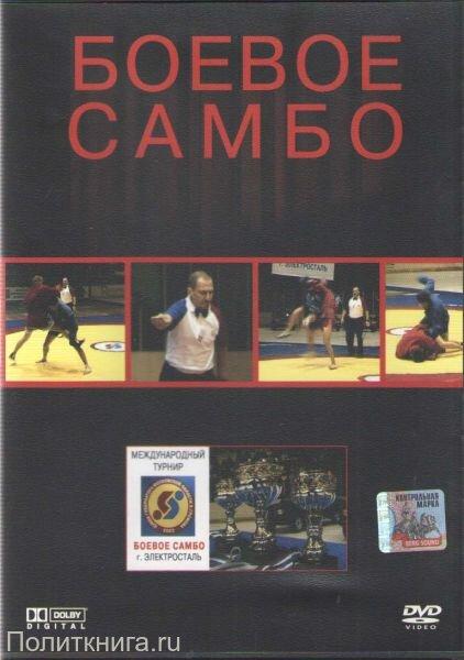 DVD. Боевое самбо