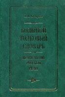 Скворцов Л.И. Большой толковый словарь правильной русской речи