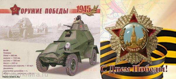 Кружка. Оружие победы. Лёгкий бронеавтомобиль БА-64