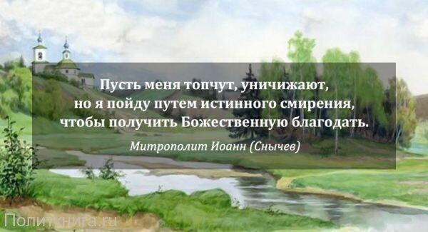 Кружка. Цитаты великих. Митрополит Иоанн (Снычёв). №1