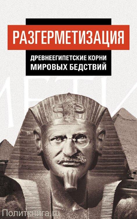 Внутренний Предиктор СССР. Разгерметизация. Древнеегипетские корни мировых бедствий