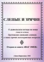 Воробьевский Ю. Ю. Слепые и зрячие
