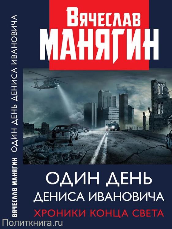 Манягин В.Г. Один день Дениса Ивановича. Хроники конца света