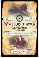 Грейгъ О. Русская наука. Украденные открытия