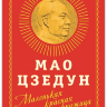 Мао Цзэдун Маленькая красная книжица
