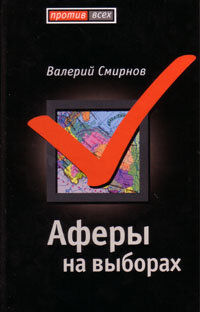 Смирнов В.М. Аферы на выборах