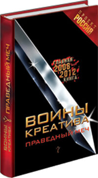 Воины Креатива. Книга 2. Праведный Меч. Главная книга 2008-2012