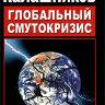 Калашников М. Глобальный Смутокризис