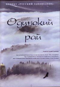 DVD. Одинокий рай