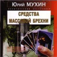 CD. Юрий Мухин. Средства массовой брехни