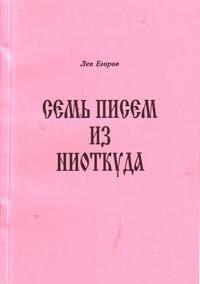 Егоров Л. Семь писем из ниоткуда